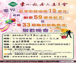 東九龍居民委員會創會59週年紀念